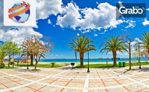 На Плаж в Гърция през Август и Септември! Еднодневна Екскурзия до Аспровалта с Нощен Преход