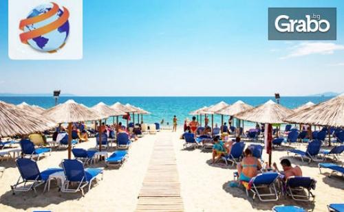 На Плаж в Гърция! Еднодневна Екскурзия до <em>Офринио</em> Нощен Преход - през Август или Септември