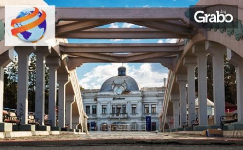Нова Година в Крагуевац, Сърбия! 3 Нощувки със Закуски и Вечери, 2 от Които Празнични, Плюс Транспорт и Посещение на Ниш