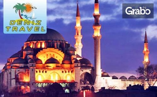 Септемврийски Празници в <em>Истанбул</em>! Екскурзия с 2 Нощувки със Закуски, Плюс Транспорт