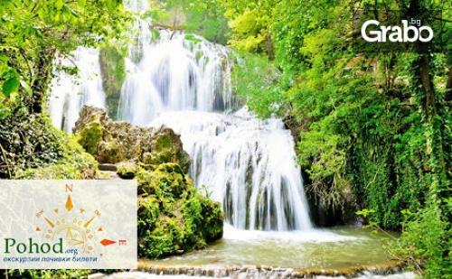 Еднодневна Екскурзия до Деветашката Пещера, Крушунските Водопади и Ловеч на 18 Август