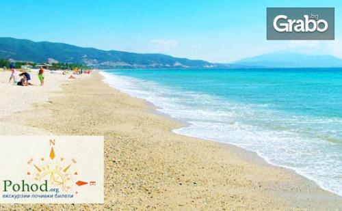 На Плаж в Гърция! Еднодневна Екскурзия до <em>Аспровалта</em> на 25 Август