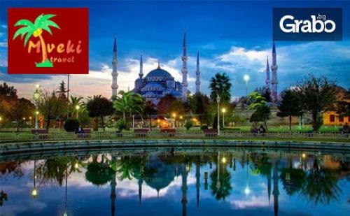 За 6 Септември до Истанбул и Одрин! 3 Нощувки със Закуски в Хотел 4*, Плюс Транспорт - Дневни Преходи