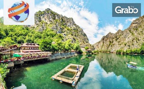 Един Ден в Македония! Екскурзия до <em>Скопие</em> и Каньона Матка през Август и Септември