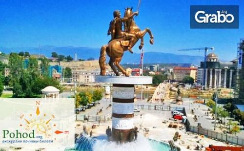 Съботна Разходка в Македония! Еднодневна Екскурзия до Скопие на 25 Август