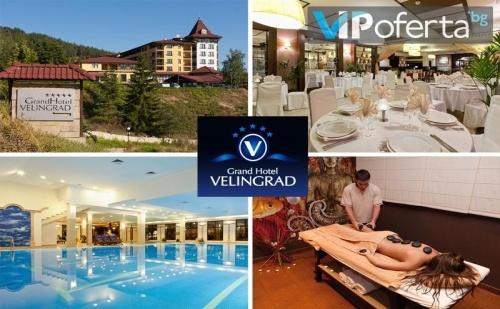 Еднодневен Делничен Пакет със Закуска и Вечеря + Уелнес Пакет в Гранд Хотел <em>Велинград</em>*****