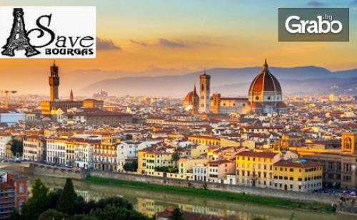 До Сан Марино, Монтекатини, Флоренция, <em>Рим</em>, Ватикана, Помпей и Игуменица! 8 Нощувки със 7 Закуски и Транспорт