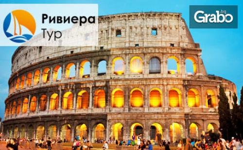 Есенна Екскурзия до <em>Рим</em>! 3 Нощувки със Закуски, Плюс Самолетен Транспорт