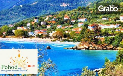 На Плаж в Гърция! Еднодневна Екскурзия до Амолофи в Кавала през Август или Септември