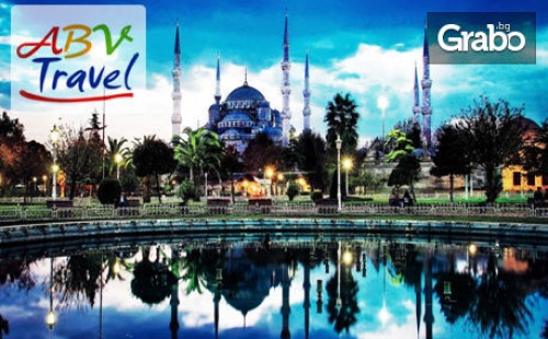 Септемврийски Празници в <em>Истанбул</em>! Екскурзия с 3 Нощувки със Закуски, Плюс Транспорт и Посещение на Одрин и Чорлу