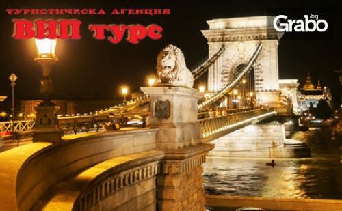 Екскурзия до Будапеща, <em>Виена</em> и Братислава! 2 Нощувки със Закуски, Плюс Самолетен и Автобусен Транспорт