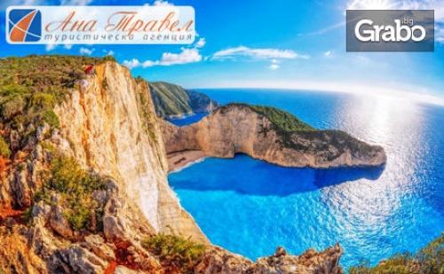 През Август или Септември на Остров <em>Закинтос</em>! 7 Нощувки със Закуски и Вечери, Плюс Транспорт