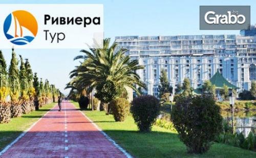 През Ноември в Грузия! Посетете Батуми и Кутаиси - с 3 Нощувки, 2 Закуски и Обяд, Плюс Самолетен Транспорт от Солун