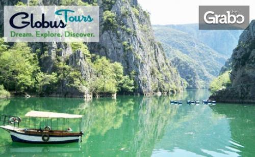 През Август и Септември в Македония! Еднодневна Екскурзия до <em>Скопие</em> и Езерото Матка