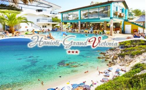 Септември в Ханиоти, Гърция! Нощувка със Закуска и Вечеря + Басейн в Хотел Grand Victoria
