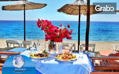 През Септември на Брега на Ситония, <em>Халкидики</em>! 5 Нощувки със Закуски и Вечери, Плюс Транспорт и Посещение на Солун
