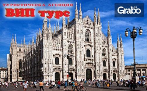 Есенна Екскурзия до <em>Милано</em>! 2 Нощувки със Закуски, Плюс Самолетен Транспорт и Възможност за Езерото Лугано в Швейцария