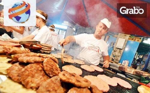 Еднодневна Екскурзия до Ниш и Лесковац за Фестивала на Сръбската Скара с Участие на Драгана Миркович, на 1 Септември
