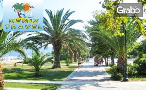 На Плаж в Гърция! Еднодневна Екскурзия до <em>Аспровалта</em> през Август или Септември