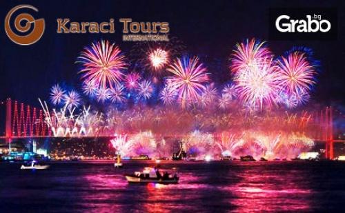 Празнувай Нова Година в <em>Истанбул</em>! 2 Нощувки със Закуски, Плюс Транспорт и Посещение на Одрин