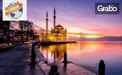 През Септември в <em>Истанбул</em>! 2 Нощувки със Закуски, Транспорт и Посещение на Принцовите Острови, Одрин и Чорлу