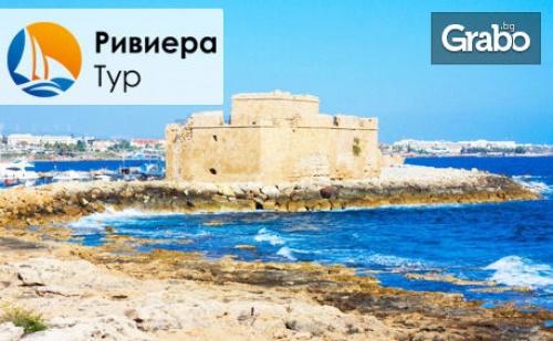 Посетете Кипър! 3 Нощувки със Закуски в Пафос, Плюс Самолетен Транспорт и Възможност за Лимасол и Никозия
