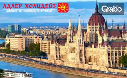 Екскурзия до <em>Будапеща</em>! 3 Нощувки със Закуски, Плюс Транспорт и Възможност за Сентендре, Вишеград и Естергом