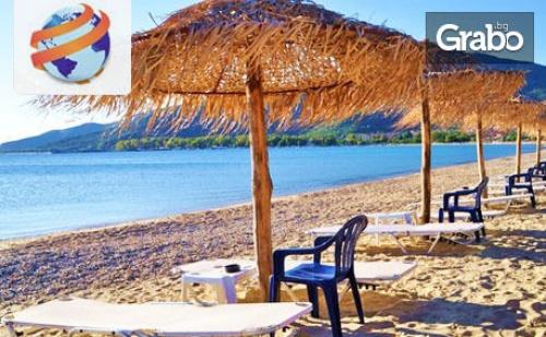 На Плаж в Гърция! Еднодневна Екскурзия до Ставрос през Септември