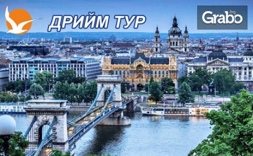 Предколедна Екскурзия до <em>Будапеща</em>! 2 Нощувки със Закуски, Плюс Транспорт