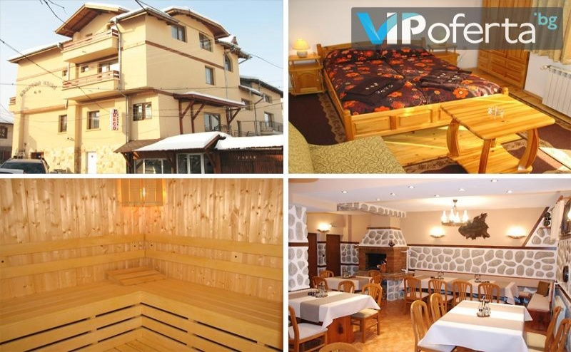 Еднодневен Пакет със Закуска и Вечеря в Семеен Хотел Боянова Къща, Банско