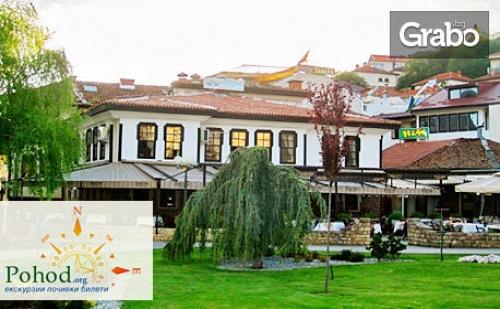 През Октомври в Македония! Виж Охрид и Скопие - с Нощувка със Закуска и Транспорт, Плюс Възможност за Албания