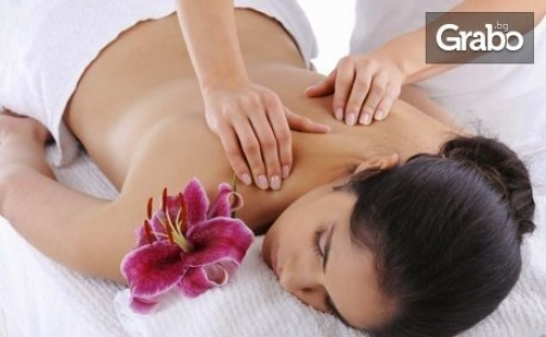Масажна Spa Терапия с Пилинг на Цяло Тяло - без или със Халотерапия