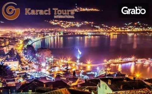 За Нова Година до Охрид, Скопие, Битоля и Струга! 3 Нощувки със Закуски и Вечери - Едната Празнична, Плюс Транспорт