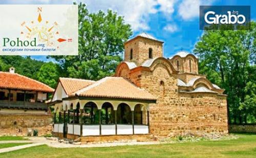 Еднодневна Екскурзия до Сърбия - Суковски и Погановски Манастири, <em>Пирот</em> и Цариброд на 20 Октомври