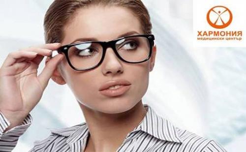 Подробен Профилактичен Преглед При Очен Лекар + Измерване на Очно Налягане само за 25 лв. от Медицински Център Хармония