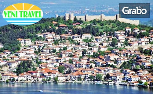 Нова Година в Македония! Екскурзия до <em>Охрид</em> и Скопие с 2 Нощувки със Закуски и Вечери, Едната Празнична, Плюс Транспорт