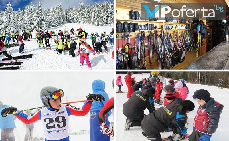 50% Намаление на Ски или Сноуборд Комплект Под Наем от Ски Комплекс <em>Добринище</em>