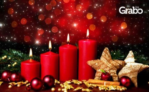 Коледни Празници в Родопите! 2 Нощувки със Закуски, Плюс Празнична Вечеря и Ползване на Релакс Зона - в с. Паталеница