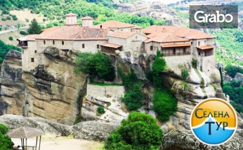 Екскурзия до Литохоро, Олимпийската Ривиера и Солун! 2 Нощувки със Закуски и Вечери, Транспорт и Възможност за <em>Метеора</em>