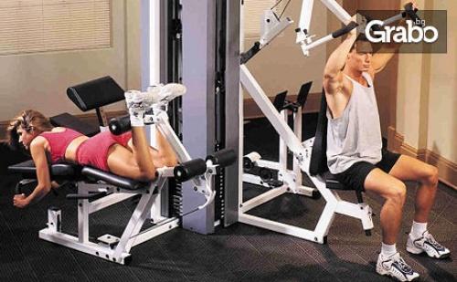 Фитнес Тренировка с Персонален Инструктор