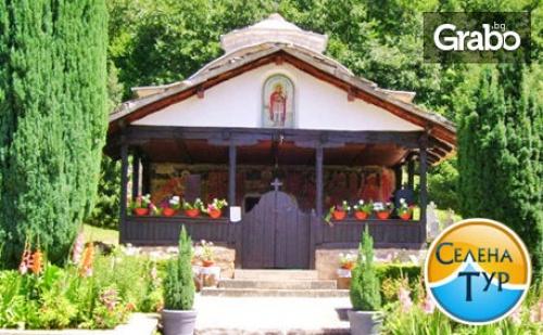 Еднодневна Екскурзия до <em>Пирот</em> и Суковския Манастир през Ноември