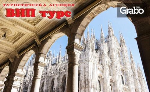 Екскурзия до Милано, Венеция и Верона! 3 Нощувки със Закуски, Самолетен Транспорт и Посещение на Аутлет Новента Ди Пиави