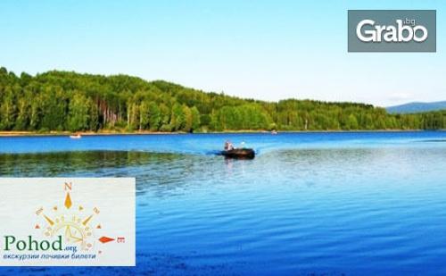 Екскурзия до <em>Трън</em>, Ждрелото на Река Ерма и Власинското Езеро в Сърбия! Нощувка със Закуска и Вечеря, Плюс Транспорт