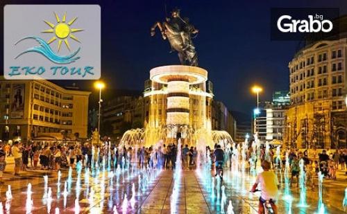 Посрещни Нова Година в <em>Скопие</em>! 2 Нощувки със Закуски в Хотел Continental 4*