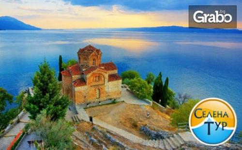 Екскурзия до Струга, <em>Охрид</em> и Скопие! 2 Нощувки със Закуски и Вечери, Плюс Транспорт