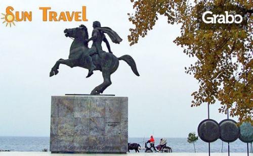 През Ноември в Гърция! Нощувка в Аспровалта, Плюс Транспорт и Туристическа Програма в Солун и <em>Кавала</em>