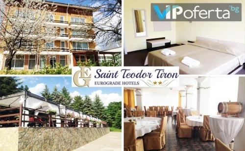 Eднодневен Пакет със Закуска и Вечеря  + Ползване на Сауна в Хотел Св. Теодор Тирон, <em>Старозагорски минерални бани</em>