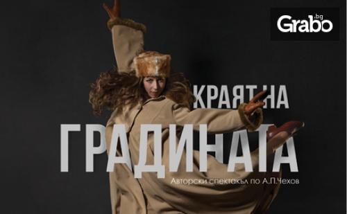 Спектакълът краят на Градината по Чехов на 30 Октомври