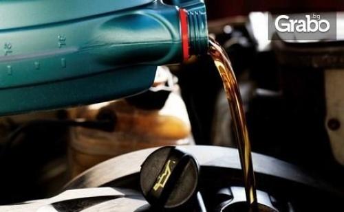 Смяна на Двигателно Масло на Лек Автомобил