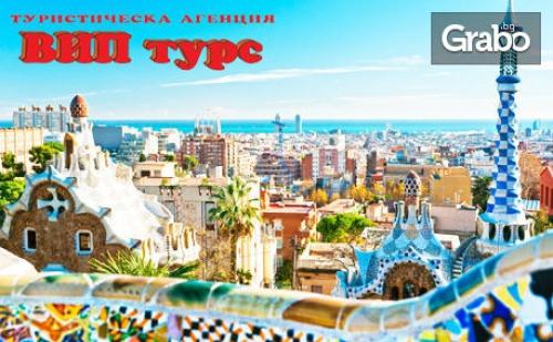 Екскурзия до <em>Милано</em>, Ница и Барселона! 4 Нощувки със Закуски, Плюс Самолетен Транспорт и Възможност за Монако